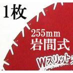 Wスリット 岩間式 WMR型 ミラクルパワーブレード 草刈刃 255mm×30P×1.05mm WMR-1030 日光製作所 1枚 (zmE4)