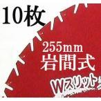 Wスリット岩間式 WMR型 ミラクルパワーブレード 草刈刃 255mm×30P×1.05mm 10枚組セット