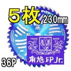 津村 ツムラ チップソー F型ハイパー 草刈刃 230mm×36P  徳用5枚組