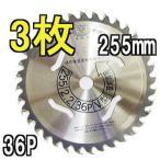ツムラのチップソー V型 255×36P 徳用3枚 送料無料