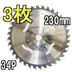 (徳用3枚セット特価) 津村鋼業 ツムラ チップソー V型 230×34P