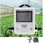 シンワ ワイヤレス温度計 A 最高最低 隔測式ツインプローブ防水型 子機 73242