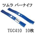 ツムラ 自走式草刈用 バーナイフ TGC410 410mm 徳用10枚組