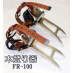 あすつく 木登り器 FR-100 ツヨロン 藤井電工 手袋付き