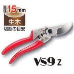 アルス 剪定鋏 VS-9Z ブイエスナイン  Lサイズ227mm