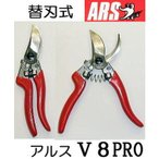 アルス 高級剪定鋏 V-8PRO