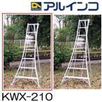 アルミ製 三脚脚立 7尺 210cm KWX-210 アルインコ