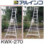 アルミ製 三脚脚立 9尺 270cm KWX-270 アルインコ