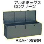 ショッピング安い 軽トラ アルミボックス BXA-135GR ODグリーン(BXA135GRアルストッカー道具箱)アルインコ