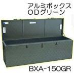 ショッピング安い 軽トラ アルミボックス BXA-150GR ODグリーン(BXA150GRアルストッカー道具箱)アルインコ 法人個人選択