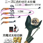 大型 ニシガキ 充電式太枝切鋏 太丸充電1500 N-912