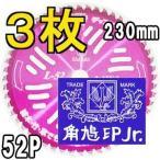ツムラのチップソー L-52 オールラウンド草刈刃 230mm×52P 徳用3枚組 haya