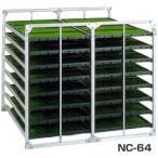 昭和ブリッジ アルミ製 苗箱収納棚 (水平収納型) NC-64 苗コンテナ 小規模農家向 yuas