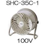ハウス用 環境ファン すくすくファン 100V SHC-35C-1 haya