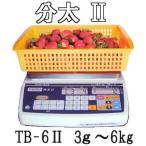 分太II TB-6II 3g〜6kg 音声式重量選別機  宝計機製作所 sinw