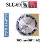 草刈用チップソー SLC-60 305mm 60P ×5枚セット T-2160 関西洋鋸
