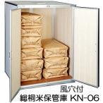 総桐材 米収納庫 (米保管庫) 通気孔付き KN-06型 6俵用 (30kg袋×12) K-06の後継 総桐米収納庫 風穴付 組立式 川辺製作所