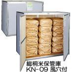 総桐材米保管庫 (米収納庫) 通気孔付き KN-09型 9俵用(30kg袋×18)K-09の後継 玄米保管庫 組立式川辺製作所