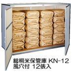 総桐材 米保管庫 (米収納庫) 通気孔付 KN-12 12俵用 (30kg袋×24) K-12の後継 総桐米保管庫 組立式 川辺製作所