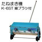 たねまき機 K-6ST 縁ブラシ付き(手押し播種機・水稲用播種機)種播機ひばり
