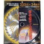 ゴールデンスター キンボシ GS 斜埋込式チップソーW型 230×30P・255×34P (サイズ選択) 210426 210427 刈払い機替刃 草刈り機替刃