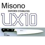 Misono ミソノ UX10 牛刀 210mm No.712