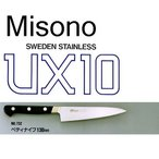 Misono ミソノ UX10 ペティナイフ 130mm No.732画像