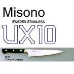 Misono ミソノ UX10 ペティナイフ 150mm No.733