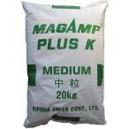 マグァンプK 中粒 20kg