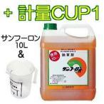 【限定】計量カップ1個付き 除草剤 サンフーロン 10L×1缶 ラウンドアップジェネリック農薬
