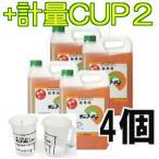 【限定】計量カップ2個付き 除草剤 サンフーロン 5L×4缶