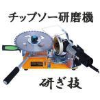 刈払機専用 チップソー研磨機 研ぎ技 HKG-3000 M801-GR 対抗品