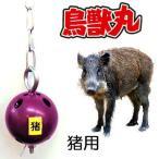 (10月初旬頃入荷予定) イノシシ 猪用 鳥獣丸 鳥獣被害対策品 動物が嫌がる波動を利用(2個販売有り)