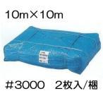 (2枚組 特別価格) 特選 ブルーシート 厚手 #3000 10.0m×10.0m (厚手 防水 強力タイプ) 10M×10M (zs24)