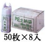 【送料無料】PE土嚢袋 PE土のう袋 48×62 400枚入