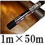 デュポンXavan ザバーン防草シート 1m×50m 厚さ0.4mmブラウン/ブラック XA-128BB1.0