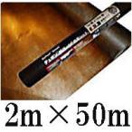 デュポンXavan ザバーン防草シート 2m×50m 厚さ0.4mmブラウン/ブラック XA-128BB2.0