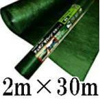 デュポンXavan ザバーン防草シート 2m×30m 厚さ0.64mmグリーン XA-240G2.0超強力