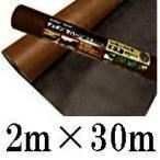 デュポンXavan ザバーン防草シート 2m×30m 厚さ0.64ブラウン/ブラック XA-240BB2.0強力