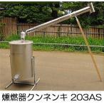 クンネン器 燻燃器 203AS型 クン炭、木酢液づくり