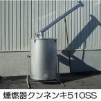 ステンレス製 クンネン器 燻燃器 510SS型  クン炭・木酢液づくり