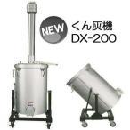 ミニ くん炭機DX-200型 クン炭・木酢液づくりに