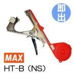 MAX マックス 園芸用誘引結束機 テープナー HT-B(NS) 軽とじ 赤 hino