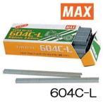 MAX テープナー用ステープル 604C-L マックスステープル
