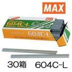 MAX テープナー用ステープル 604C-L 30個セット マックスステープル