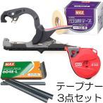 MAX マックス 結束機 楽らくテープナー HT-R  光分解テープ ステープル(604E-L)付き 3点セット