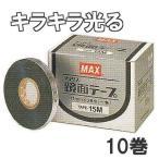 MAXマックス園芸用誘引結束機テープナー用テープ 銀(鏡面テープ) 10巻単位 TAPE-15M