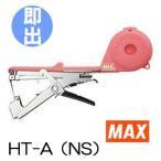 MAX マックス 園芸用誘引結束機 テープナー HT-A(NS) 軽とじ ピンク