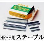 果樹用誘引結束機HR-F用ステープル G1305M 1000本入 [MAX マックス]