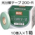 光分解テープ MAXマックス園芸用誘引結束機テープナー用テープ TAPE 200-R(グリーン) 10巻単位